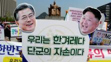 Este es el lugar donde las dos Coreas podrían poner fin a la amenaza nuclear